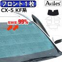【フロントサンシェード1枚】マツダ CX-5 KFEP/2P/5P H29.02- エコ断熱シェード フロント窓1枚 [MAZDA CX-5 サンシェ…