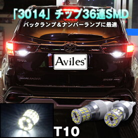 12V T10 / T16 ウェッジ型 3014チップ SMD-LED球36連 ホワイト 2個セット バックライト ライセンスランプに最適