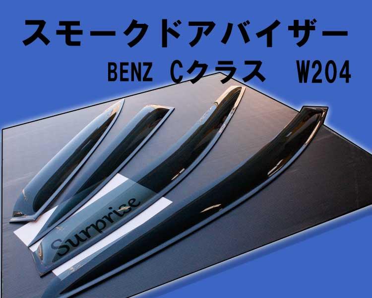 BENZ W204 セダン スモークドアバイザー サイドバイザー