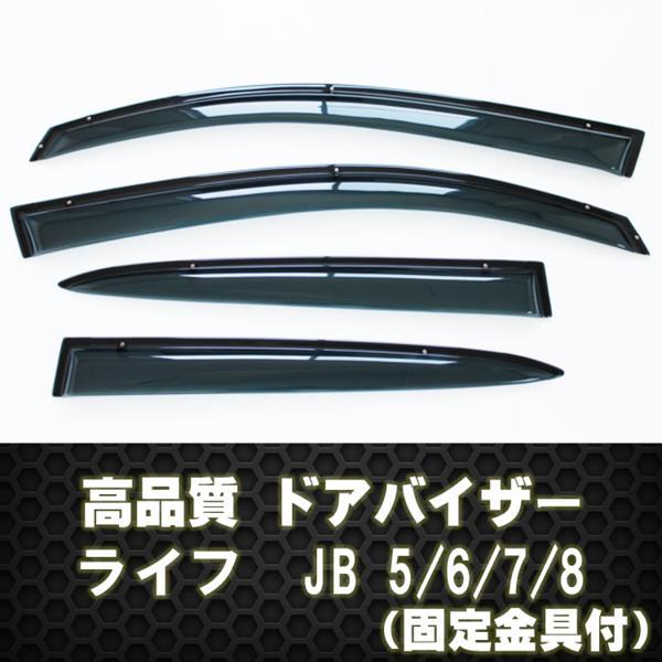 【高品質 ドアバイザー】ライフ・JB5/JB6/JB7/JB8 【ホンダ HONDA honda】【カー用品】
