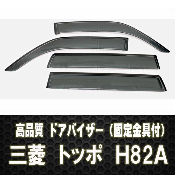 【高品質ドアバイザー】トッポ・H82A サイドバイザー テープ&金具固定【三菱 ミツビシ MITSUBISHI mitsubishi】【カー用品】