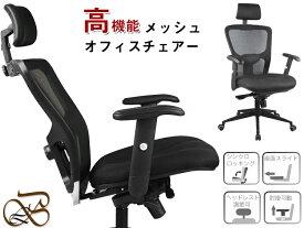 パソコンチェア オフィスチェア メッシュ オフィス 椅子 イス いす