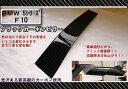 【高級カーボンピラー】ブラック BMW 5シリーズ F10 高品質