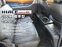 【P5倍+クーポン 20日限定】【ハイエース・200・S-GL標準】セカンドテーブル・ホワイトダイヤキルト 【トヨタ TOYOTA …