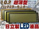 【超薄・軽量・日立LED液晶】10.2インチ/バックミラーモニター/色選