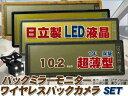 【10.2inch日立LED液晶・ワイヤレスカメラ】&【バックミラーモニター】 色選択