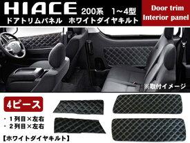 ハイエース200 1-4型 ドアパネル(1/2列目) ホワイトダイヤキルト