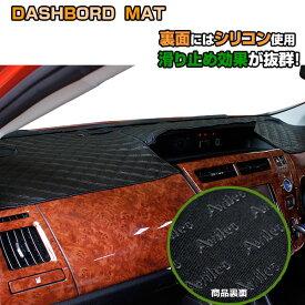 日産 セレナ C25 ダッシュマット ダッシュボード マット ブラックダイヤキルト ホワイトダイヤキルト 編込み風 黒革調 裏:シリコン