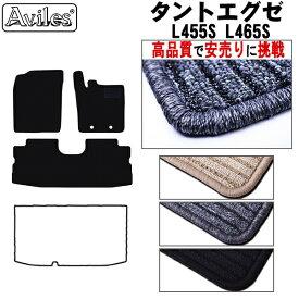 【当日発送可】ダイハツ タントエグゼ L455S L465S フロアマット 【高品質で安売りに挑戦】