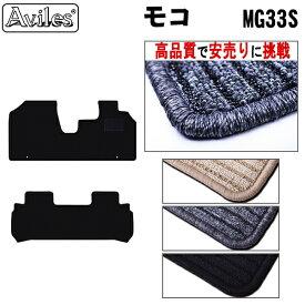 【当日発送可】日産 モコ MG33S フロアマット【高品質で安売りに挑戦】