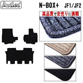 【当日発送可】ホンダ N-BOX+ N-BOXプラス JF1 JF2 フロアマット【高品質で安売りに挑戦】