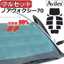 【フルセット】 トヨタ ノア ヴォクシー 70系 サンシェード [カーテン 車中泊 日除け]【あす楽対応】