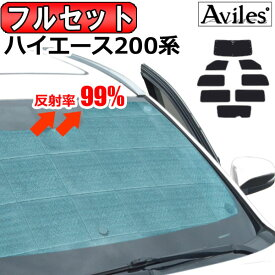 【フルセット】 トヨタ ハイエース 200系 標準 ワイド サンシェード バン用 [カーテン 車中泊 日除け]