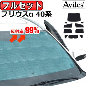 【フルセット】 トヨタ プリウスα 40系 サンシェード [カーテン 車中泊 日除け]【あす楽対応】