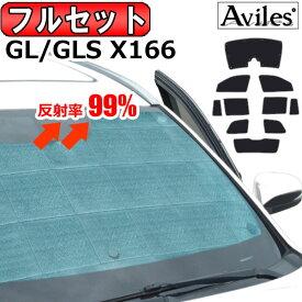 圧倒的断熱 ベンツ GL GLS X166 サンシェード フルセット1台分 [カーテン 車中泊 日除け]【あす楽対応】