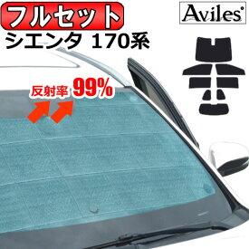 【フルセット】 トヨタ シエンタ 170系 サンシェード [カーテン 車中泊 日除け]【あす楽対応】