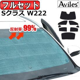 圧倒的断熱 ベンツ Sクラス W222 ロング サンシェード フルセット1台分 [カーテン 車中泊 日除け]