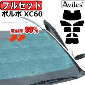 【フルセット】 ボルボ XC60 UB420 UD420 H29.10- サンシェード [カーテン 車中泊 日除け]【あす楽対応】