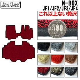 【最大P11倍 25日限定】【厚さ20mm最高級マット】ホンダ N-BOX JF1 JF2 JF3 JF4 フロアマット 泥落ち防止(独自設計) リアステップまでカバー NBOX「最高級フロアマット」