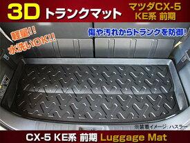 マツダ CX-5 KE系 ラゲッジマット 3Dマット 防水