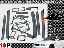 【インテリアパネル・BMW/E46/3シリーズ・16P】◇カーボン調 ・高品質/A級品