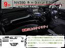 【NV350 キャラバンE26】インテリアパネル 9P (茶ウッド調 黒ウッド調 ピアノブラック)【日産】【カー用品 内装パーツ…
