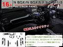 【N-BOX/N-BOX カスタム JF1/JF2 】インテリアパネル 16P (茶ウッド調 黒ウッド調 ピアノブラック)【HONDA ホンダ】…