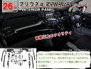 【プリウスα ZVW40/ZVW41】インテリアパネル 26P (茶ウッド調 黒ウッド調 ピアノブラック)【TOYOTA トヨタ】【カー用…