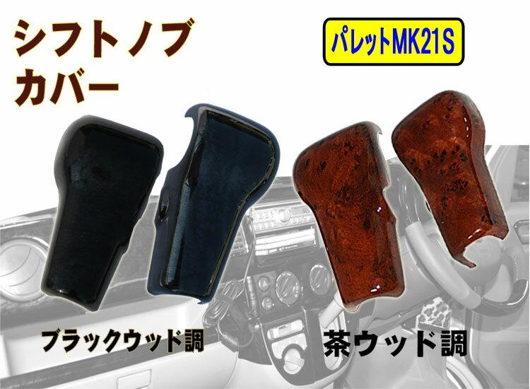 【パレット・PALETTE/MK21S】3D立体型シフトノブカバー・専用設計・新品『あす楽可能』【スズキ suzuki SUZUKI】【カー用品】
