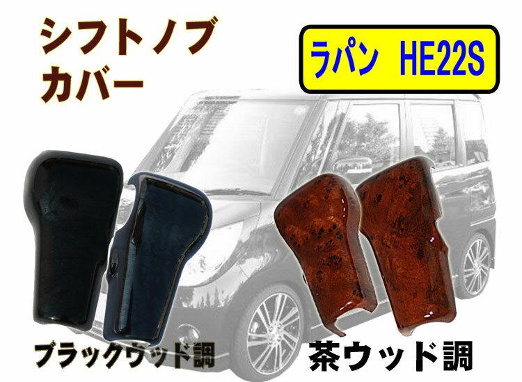 【ラパン・HE22S】3D立体型シフトノブカバー・専用設計/新品『あす楽可能』【スズキ suzuki SUZUKI】【カー用品】