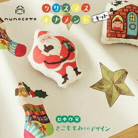 クリスマスツリー オーナメント nunocoto 手作り 手芸 キット 絵本作家のさこももみさんデザイン クリスマスツリー 飾り おしゃれ 北欧 国産 日本製 ヌノコト