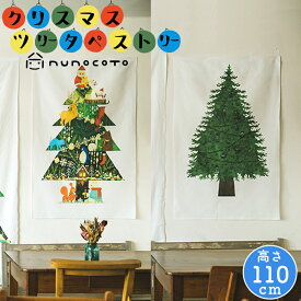 クリスマスタペストリーツリー 小サイズ nunocoto アイディアブック付 クリスマス タペストリー おしゃれ 北欧 国産 日本製 ヌノコト 省スペース 布