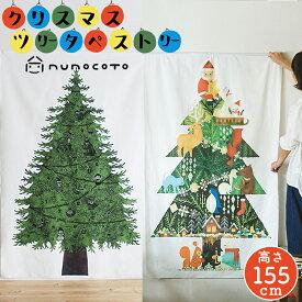 ツリータペストリー 壁掛け もみの木 大サイズ おしゃれ 飾り方アイディアブック付 クリスマス タペストリー 北欧 国産 日本製 ヌノコト 省スペース nunocoto