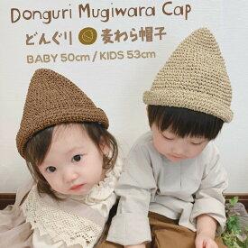 麦わら帽子 キッズ ベビー susabi 帽子 おでかけ 折りたたみ コンパクト 手作り とんがり 小人帽 こびと帽 おしゃれ 子供用 どんぐり帽子 キッズハット