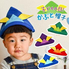 カブトボウ 吉徳 かぶと 帽子 兜帽子 子供の日 こども 折り紙風 かぶりもの かわいい キッズフォト 端午の節句 記念 撮影 贈り物 プレゼント