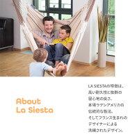 LaSiestaラシエスタハンモックチェアー室内特大ロウンガーサイズ