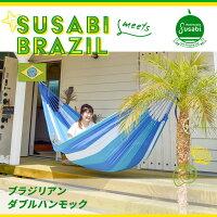 ハンモックダブルブラジルSusabi(すさび)室内吊りブラジリアン