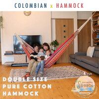 ハンモックコットン100%大きめ、ゆったりのダブルサイズ当店オリジナル・コロンビアハンモック