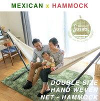 ハンモックメキシコ自立式室内スタンド2017年新モデルダブルハンモック2人用