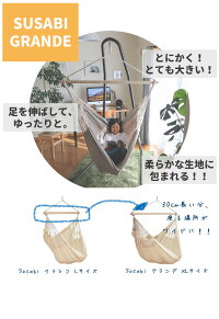 Susabi(すさび)ハンモックチェア自立式スタンドセット室内ハンモックチェアー