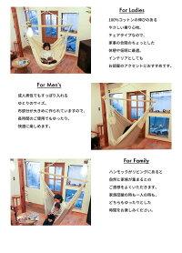 Susabi(すさび)ハンモックチェア室内ハンモックチェアーコットンコロンビア製レッドエクリュブルーブラウン