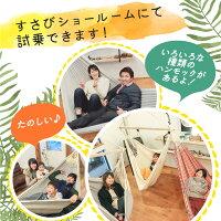 ハンモックチェアクラシコSusabi(すさび)