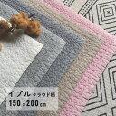 イブル クラウド 150×200cm 繋ぎ目なし イブルマット キルティング ベビー マット 赤ちゃん ソファパッド 敷きパッド