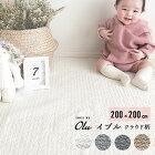 イブル クラウド 200×200cm 中綿増量タイプ イブルマット 韓国製 キルティング つなぎ目無し ラグ ベビー マット 赤ちゃん お昼寝 ソファーパッド カバー 敷きパッド ベッドパッド シーツ 涼しい