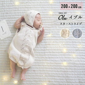 イブル 星 200×200cm 【中綿増量!】韓国製 スター ストライプ 繋ぎ目なし イブルマット キルティング ベビー マット 赤ちゃんソファパッド アイボリー グレー