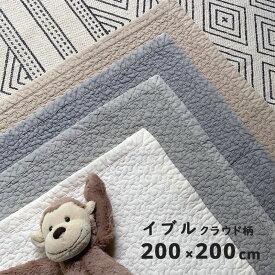 【一部予約販売】イブル クラウド 200×200cm つなぎ目無し キルティング ベビー マット 赤ちゃん