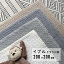 イブル クラウド 200×200cm イブルマット つなぎ目無し キルティング ベビー マット 赤ちゃん ソファパッド 敷きパッド