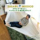 ハンモック ダブル 自立式スタンドセット メキシコ Susabi (すさび) ネット 網 屋外 室内 吊り メキシカン すさびオリ…