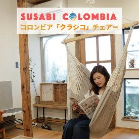 ハンモックチェア クラシコ Susabi (すさび) 室内 吊り すさびオリジナルのチェアハンモック