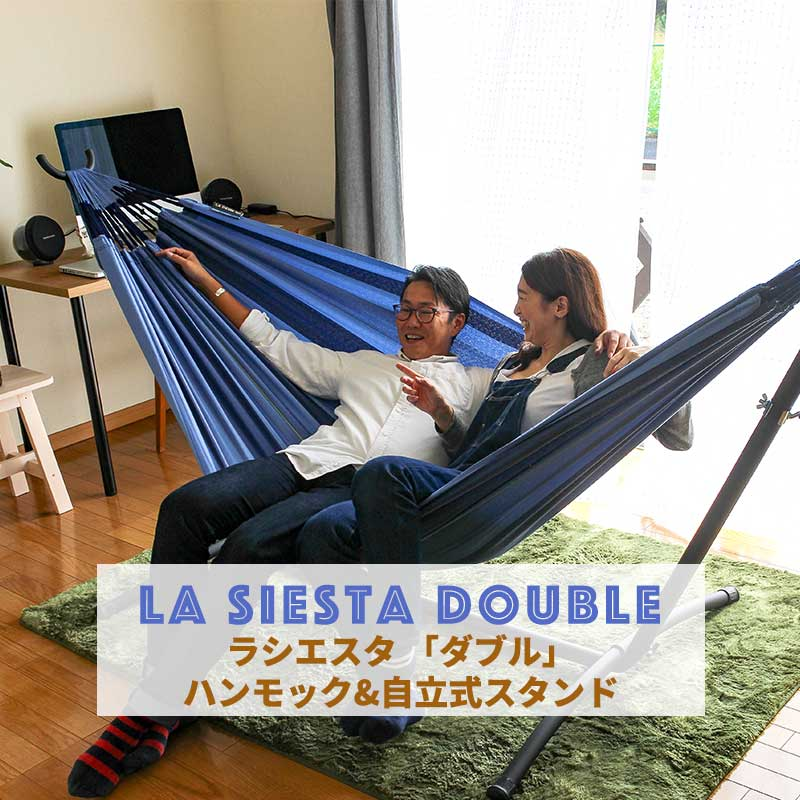 ハンモック 自立式スタンド セット商品 La Siesta ラシエスタ ダブルサイズ 大人1~2人用 屋外 室内 自立式